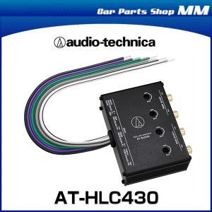 ヘッドユニットのスピーカー出力をライン出力に高音質のまま変換。  出力ゲイン調整機能により出力ノイズ...