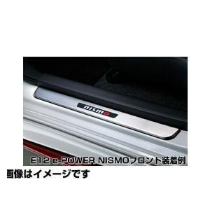 乗降時の傷つきを防止するとともに、ドアの開閉に合わせてフロントドアの足元に「NISMO」ロゴがスタイ...