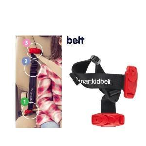 【在庫有】スマートキッズベルト ECE/R44認定 世界最軽量の携帯型幼児用シートベルト 在庫あり