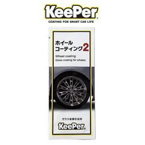 KeePer技研 キーパー技研 ホイールコーティング2 ガラス被膜形成剤 パウチタイプ2ml ホイール約1本分の画像
