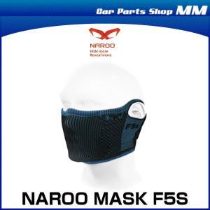 【ネコポス可能】NAROO MASK F5S ブルー ナルーマスク (3716) サイズ:フリーサイ...