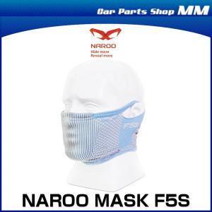 【ネコポス可能】NAROO MASK F5S ミント ナルーマスク (4638) サイズ:フリーサイ...