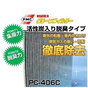 PMCパシフィック工業 エアコン用クリーンフィルター PC-406C(エアコンフィルター)|car-parts-shop-mm