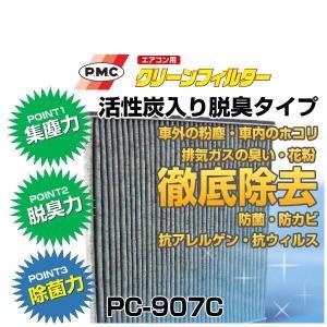 PMCパシフィック工業 エアコン用クリーンフィルター PC-907C(エアコンフィルター)|car-parts-shop-mm