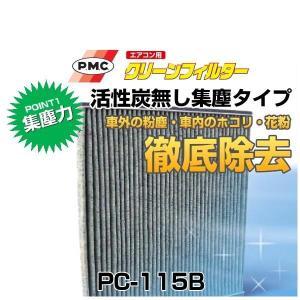 PMCパシフィック工業 エアコン用クリーンフィルター PC-115B(エアコンフィルター)|car-parts-shop-mm