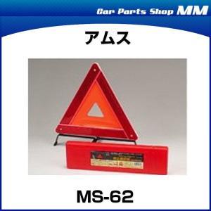 アムス MS-62 停止表示板(三角停止板) 昼夜間兼用型 car-parts-shop-mm