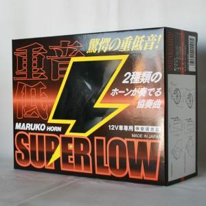 【丸子警報器】 マルコ ホーン スーパーロー ●MARUKO HORN SUPERLOW|car-pro
