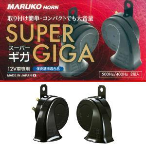 【丸子警報器/新パッケージ】 マルコ ホーン スーパーギガ ●MARUKO HORN SUPER GIGA|car-pro