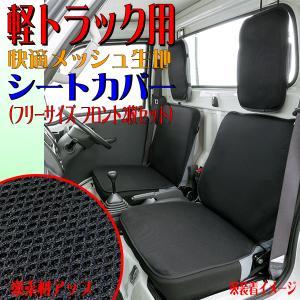 【汎用タイプ】 快適メッシュ生地使用 軽トラック用シートカバー (バケットタイプ) フロント用2枚組 ブラック/BK car-pro