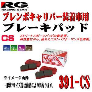 【 レーシングギア/RG ブレンボキャリパー装着車用 】 パワー ブレーキパッド ( ディスクパッド ) 391-CS スバル インプレッサ WRX-STI リア用|car-pro