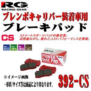 【 レーシングギア/RG ブレンボキャリパー装着車用 】 パワー ブレーキパッド ( ディスクパッド ) 392-CS ニッサン/日産 スカイライン フロント用 car-pro