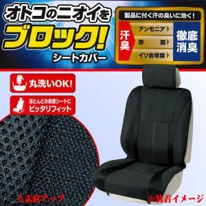 ●丸洗い可能な消臭シートカバーでいつも車内を清潔・快適に。  ◆適合シート形状:バケットシート/セパ...
