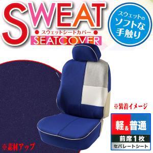 ◆洋服みたいにクルマをコーデ!運転席/助手席兼用フリーサイズシートカバー。 ◆レザーとは異なるソフト...