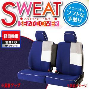 【ボンフォーム/BONFORM】 スウェットのソフトな手触り!「スウェットコンビ」シートカバー 軽自...