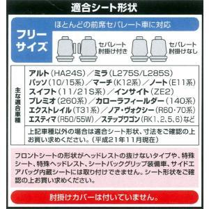 【ボンフォーム/BOMFORM】 伸びる素材使用!ピッタリフィットシートカバー 『カラードカバー ブラック 【 黒/BK 】 』 フロントバケットシート用 1枚|car-pro|02
