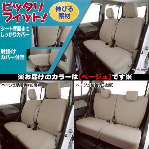 伸びる素材使用 ピッタリフィットシートカバー 軽自動車 ワゴンR/ムーヴ等 フロントベンチシート車 汎用 シートカバー車1台分セット  カラードカバー BE|car-pro|02