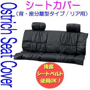 【リア席シートベルト対応】 オーストリッチ調 高級シートカバー (背・座分離タイプ 後席1枚) ブラック/黒色