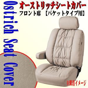 オーストリッチ調 ソフトレザー/高級シートカバー フロント席(バケット)用 肘掛カバー付 1枚 グレージュ