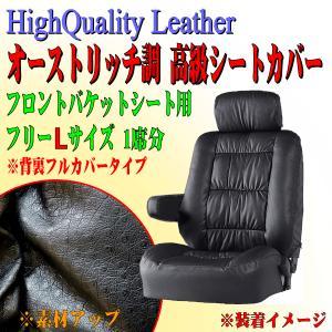 オーストリッチ調 ソフトレザー/高級シートカバー 大型セダン フロント席(バケットシート)用 1枚 肘掛カバー付 ブラック/黒色