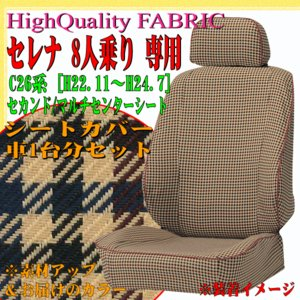 【高品質織物のソフト感】 日産 C26系 H22.11〜H24.7 セレナ専用 ファブリック素材 シートカバー 車1台分フルセット トラッド柄 ベージュ/BE|car-pro