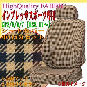 【高品質織物のソフト感】 スバル インプレッサスポーツ GP系 (H23.11〜)専用 ファブリック素材 シートカバー 車1台分フルセット トラッド ベージュ/BE|car-pro