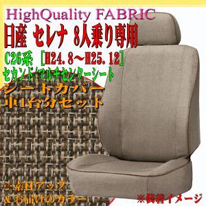 【VG Fabric/ファブリック素材(布製)シートカバー】 ●レザーのラインナップとは違い、生地を...