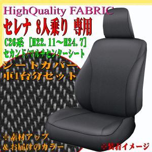 【高品質織物のソフト感】 日産 C26系 H22.11〜H24.7 セレナ専用 ファブリック素材 シートカバー 車1台分フルセット ヘリンボン模様 グレー/GR|car-pro