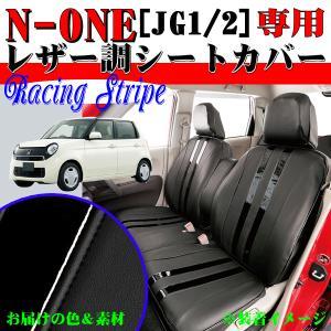 数量限定 ボンフォーム ホンダ N-ONE 専用 レザーシートカバー グロスライン 車1台分セット 型式 JG1 JG2 H24.11〜 ブラックレザー 黒エナメルライン M4-34|car-pro
