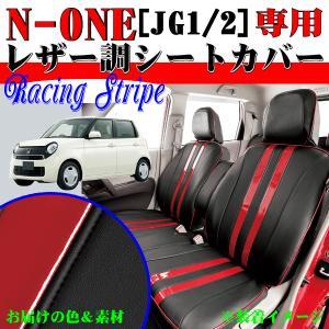 数量限定 ボンフォーム ホンダ N-ONE 専用 レザーシートカバー グロスライン 車1台分セット 型式 JG1 JG2 H24.11〜 ブラックレザー 赤エナメルライン M4-34|car-pro