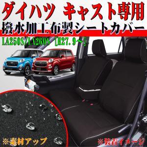ダイハツ キャスト専用 撥水加工布製 シートカバー車1台分フルセット ブラック/黒色 M4-50|car-pro
