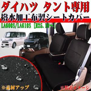 ダイハツ タント/タントカスタム専用 撥水加工布製 シートカバー車1台分フルセット ブラック/黒色 M4-40|car-pro