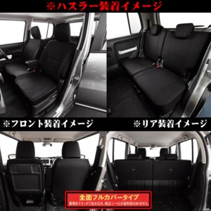 スズキ ハスラー専用 撥水加工布製 シートカバー車1台分フルセット ブラック/黒色 M4-42|car-pro|03