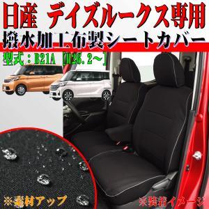 ニッサン デイズルークス専用 撥水加工布製 シートカバー車1台分フルセット ブラック/黒色 M4-43|car-pro