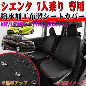 トヨタ シエンタ専用 撥水加工布製 シートカバー車1台分フルセット ブラック/黒色 W7-36|car-pro