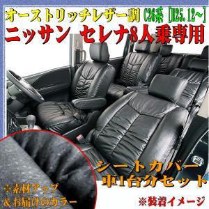 C26系 H25.12〜H28.8 セレナ専用 ( 8人乗り/フロント&セカンドシート 背面パーソナルテーブル付 )  オーストリッチ調 レザーシートカバー 車1台分セット 黒|car-pro