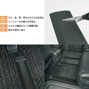 ゴミ・砂・泥・雪などの進入をガード! ミニバン専用 シートレール保護カバー ブラック/黒色 サイズ約:8×75cm 2本セット|car-pro|03
