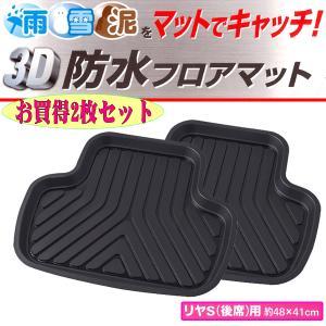 軽自動車〜コンパクトカー等 汎用3D立体構造カーマット 3Dプライム (ラバータイプ) リア用 2点...