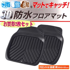 軽自動車〜コンパクトカー等 汎用 3D立体構造カーマット 3Dプライム (ラバータイプ) フロント用...