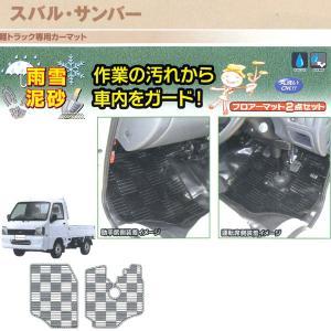 【丸洗いOK!】 スバル サンバー専用 【TT1/TT2】 フロアマット (運転席・助手席セット) ライトガード スモーク|car-pro