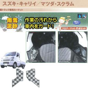 【丸洗いOK!】 マツダ スクラム専用 【EBD-DG63T】 フロアマット (運転席・助手席セット) ライトガード スモーク|car-pro