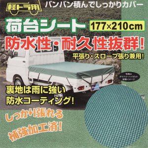 【 ボンフォーム 】 軽トラック用 防水加工 荷台トラックシート グリーン サイズ:約 177×210cm|car-pro
