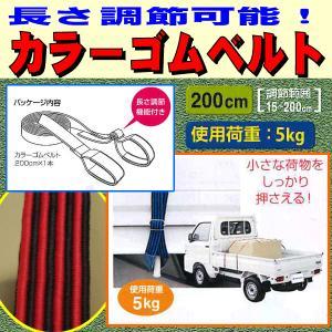 【 ボンフォーム 】軽トラック〜自転車・バイク等に 荷物固定用 長さ調節機能付き 荷物押さえカラーゴムベルト (レッド/赤) 200cm×1本|car-pro