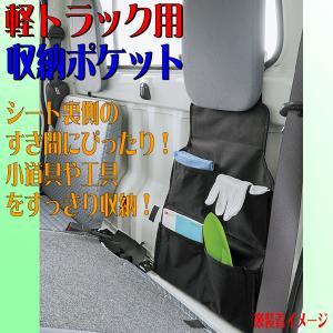 【ボンフォーム】 軽トラにオススメ! 防水加工 生地使用 収納ケース 軽トラ シートバックポケット ブラック/BK|car-pro