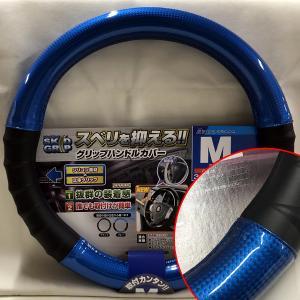 ボンフォーム シリコングリップ採用 ブルーカーボン ブラックシリコングリップコンビ ハンドルカバー スキッドグリップ Mサイズ 38.0〜39.0cm 黒/青|car-pro