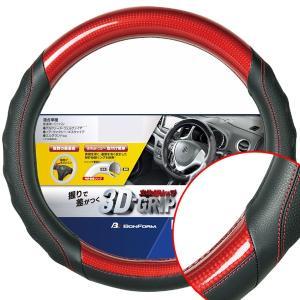 ボンフォーム 3D立体グリップ採用 レッドカーボン/ブラックレザーコンビ ハンドルカバー ツーリング Mサイズ 38.0〜39.0cm 赤ステッチ レッドステッチ|car-pro