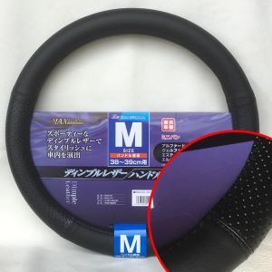 ボンフォーム スポーティー ディンプルレザーコンビ ハンドルカバー MAXレザー Mサイズ 38.0〜39.0cm ブラック/黒色|car-pro