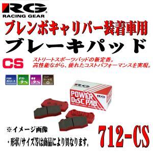 【 レーシングギア/RG ブレンボキャリパー装着車用 】 パワー ブレーキパッド ( ディスクパッド ) 712-CS スバル インプレッサGD系 型式:GDB フロント用|car-pro
