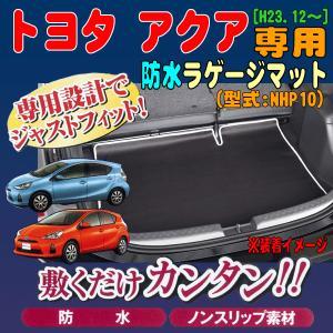 【当店在庫品/即納】 トヨタ アクア ( H23.12〜 ) 専用 防水 ネオラゲッジマット ブラック/黒色 M5-15|car-pro