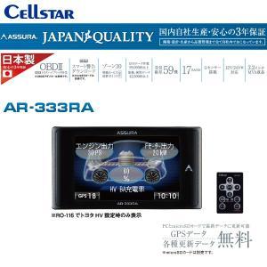 【送料無料】 Cellstar / セルスター工業 OBDII 対応 ワンボディタイプ GPSレーダー探知機 『 ASSURA / アシュラ AR-333RA 』