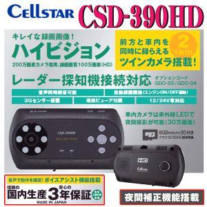 【送料無料】 Cellstar / セルスター工業 ツインカメラ搭載 HD ドライブレコーダー『 CSD-390HD 』 car-pro